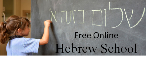Free Online Hebrew School