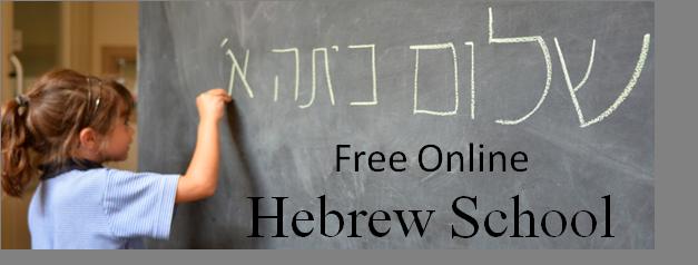 hebrew-school-free-online