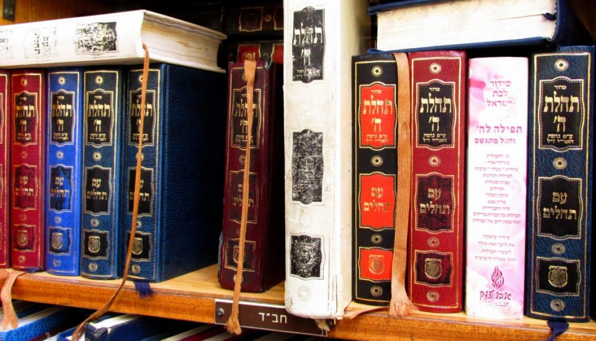jewish prayer books israel