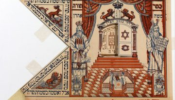 Moshe_Lipietz_-_Simhat_Torah_flag_-_Google_Art_Project